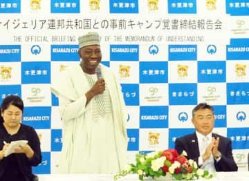 木更津市との交流を期待するナイジェリアのモハンメド大使(中央)=23日、木更津市