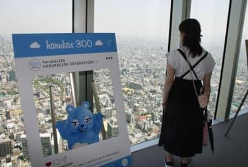 「あべのハルカス」の有料展望台=大阪市