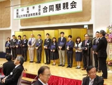 若手研究者らを表彰した岡山医学会の総会