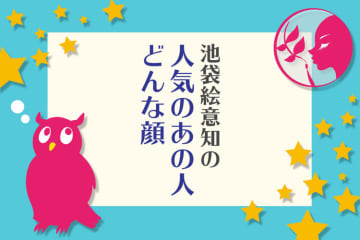 顔相鑑定㉟:桐谷健太は野心家で上昇志向が強い まだまだ上に伸びていく