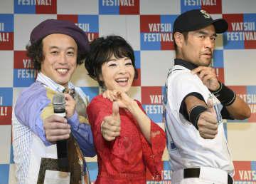 発表会見に登場した(左から)やついいちろう、由美かおる、ニッチロー=4日、東京都内