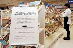 G20サミットに伴い、配送の日時指定中止を知らせる張り紙=大丸神戸店