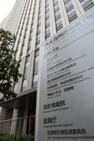 金融庁が入る合同庁舎=東京・霞が関
