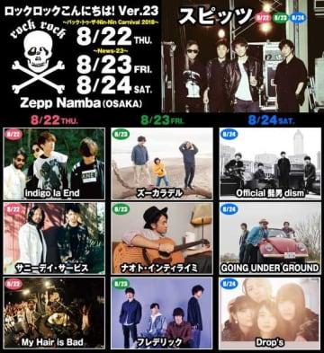 スピッツ主催イベント『ロックロックこんにちは!』の8月23日(金)&24日(土)公演出演者発表