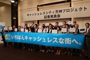プロジェクトに参加する天神の12施設とスマホ決済事業者=福岡市中央区、ソラリア西鉄ホテル