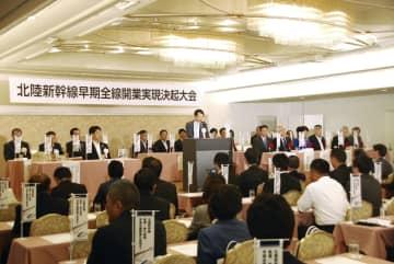 北陸新幹線を巡る官民合同協議会の会合後に開かれた決起大会=14日午後、大阪市