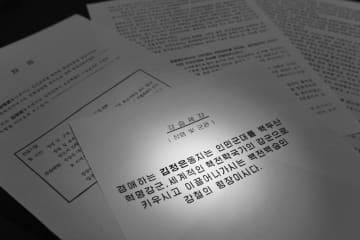 北朝鮮の朝鮮人民軍幹部向けに作成されたとみられる資料のコピー(共同)