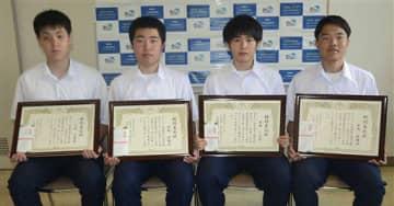 甲種危険物取扱者に合格した(左から)大村さん、西村さん、石田さん、吉岡さん