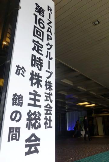 RIZAP(ライザップ)グループの株主総会の看板=22日、東京都千代田区