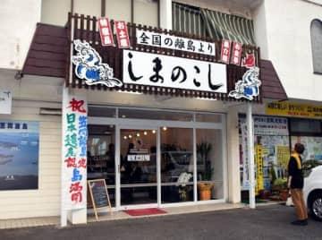 笠岡諸島の食の魅力をPRするアンテナショップ「しまのこし」。24日にオープンする