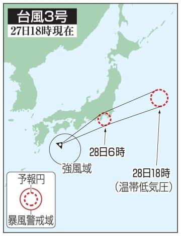 台風3号の予想進路(27日18時現在)