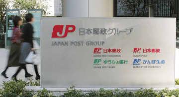 かんぽ生命保険など、日本郵政グループの看板=東京・大手町