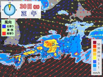 30日正午に予想される雨や風