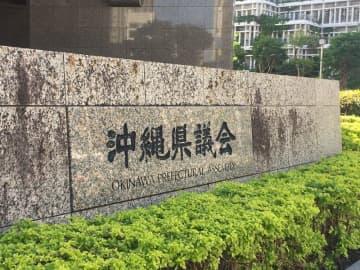 沖縄県議会