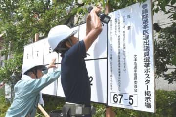 設置される選挙ポスター掲示板(6月、大津市御陵町・市役所前)