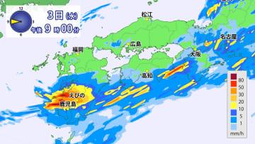 3日(水)午後9時の雨の予想