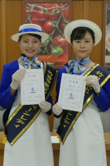 任命書を手にする川上あずささん(左)と斉藤萌子さん
