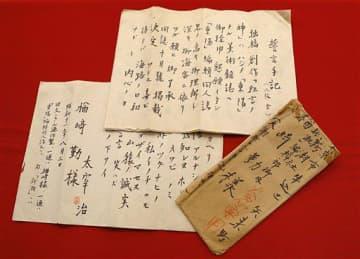 太宰治が編集者に書いたわび状「誓言手記」の書簡=4日午後、東京都千代田区の東京古書会館