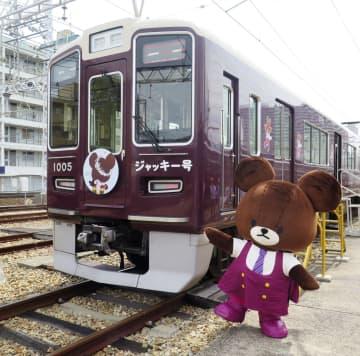 人気絵本「くまのがっこう」を題材にした阪急電鉄の車両=5日、兵庫県西宮市