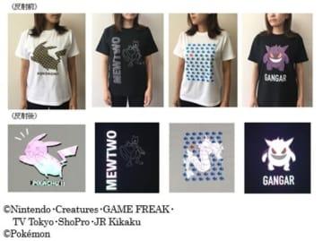 JAFが光があたるとあのポケモンが浮かびあがる「オリジナルポケモンTシャツ」を販売