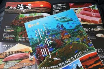 和歌山県串本町のふるさと納税返礼品カタログ