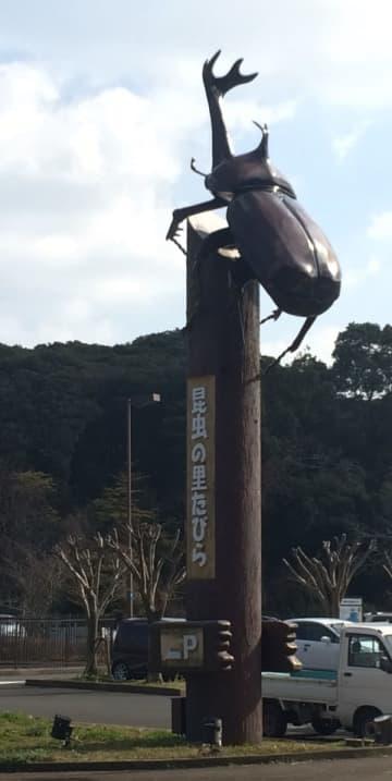 「道の駅 昆虫の里たびら」にあるモニュメント=平戸市田平町(写真は提供)