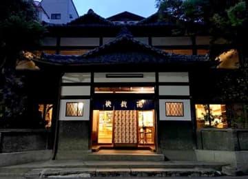 建物の外観はそのままに、内部を現代的にリニューアルした「快哉湯」=東京都台東区
