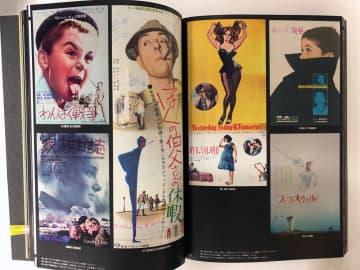 日本ヘラルド映画の仕事 伝説の宣伝術と宣材デザイン(パイ インターナショナル刊)