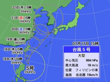 17日午後3時現在 台風進路予想