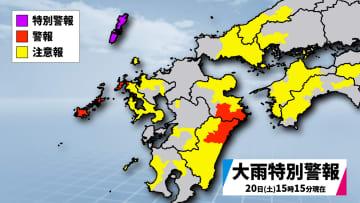 大雨特別警報発表地域