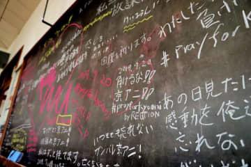 ファンの感謝や励ましのメッセージで埋まった旧豊郷小の黒板(滋賀県豊郷町石畑)