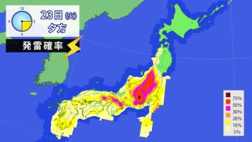 23日(火)夕方の発雷確率