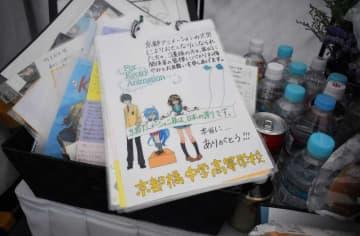 作品に登場する高校のモデルとなった京都橘高生徒らのメッセージ集(22日午後6時25分ごろ、京都市伏見区)