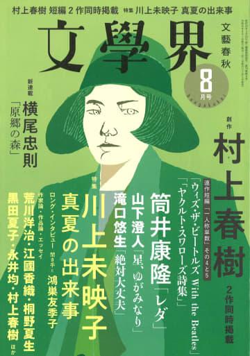 「文學界」8月号の表紙