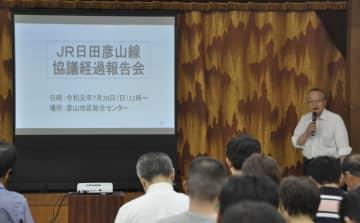JR日田彦山線の復旧方法に関する説明会=28日、福岡県添田町