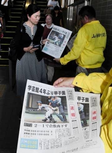 岡山駅で配られた本紙の号外