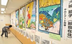 平和のための戦争展に飾られた沖縄の現状を伝えるキルト作品