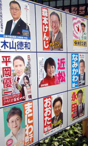 広島市議選で掲示された選挙ポスター。候補者によって製作費に大きな差があることが判明した