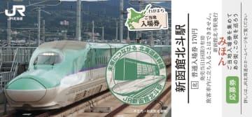 新函館北斗駅の「JR北海道わがまちご当地入場券」の見本(同社提供)