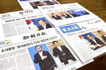 日本政府が「ホワイト国(優遇対象国)」から韓国を除外する政令改正を閣議決定したことを報じる3日付の韓国紙=ソウル(共同)