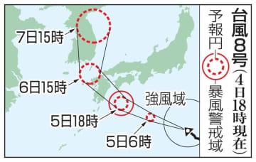 台風8号の予想進路(4日18時現在)
