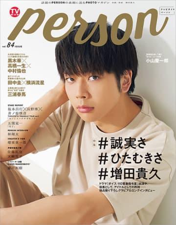 役者として、アイドルとして──。増田貴久の矜持「愛してもらった分、愛をどれだけ返せるか」