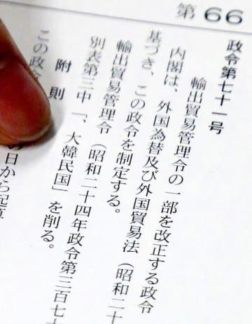 韓国の輸出優遇を除外する政令を伝える官報=7日午前