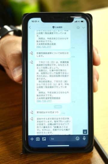 「久米南町情報配信メール」の画面。防災情報のほか町からのお知らせやイベント情報も受け取ることができる