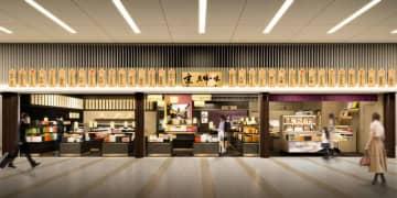 新幹線京都駅構内のリニューアル後の土産店イメージ