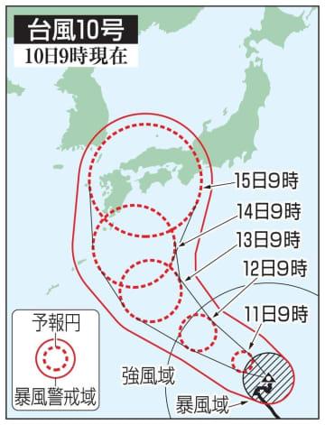 台風10号の5日先予想進路(10日9時現在)