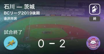 【BCリーグ後期】茨城が石川から勝利をもぎ取る