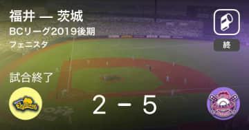 【BCリーグ後期】茨城が福井を破る