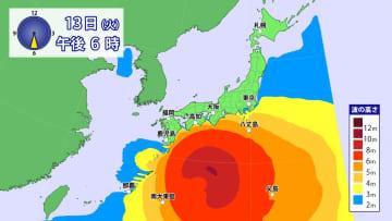 13日(火)午後6時の波の予想