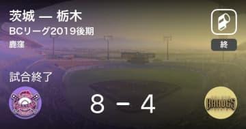 【BCリーグ後期】茨城が栃木を破る